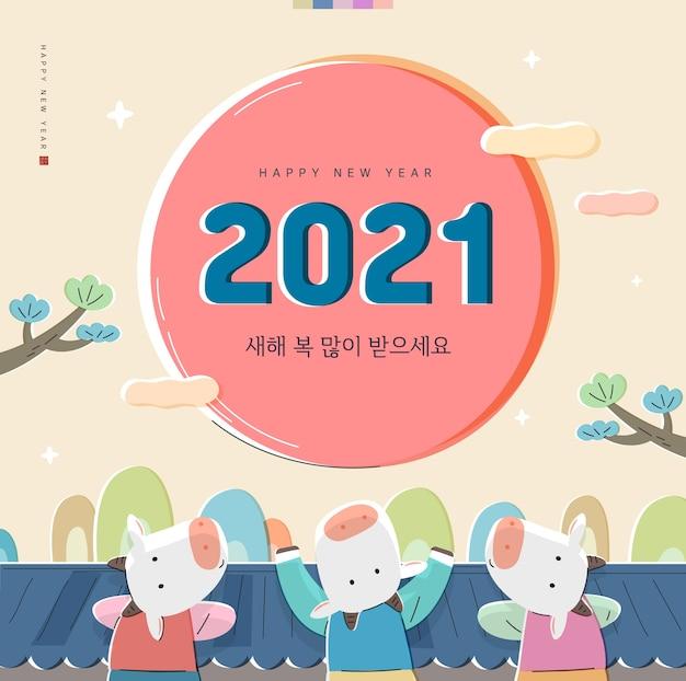 Nieuwjaar illustratie nieuwjaarsdag groet koreaanse vertaling gelukkig nieuwjaar