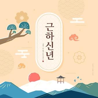 Nieuwjaar illustratie nieuwjaarsdag groet koreaanse vertaling gelukkig nieuwjaar Premium Vector
