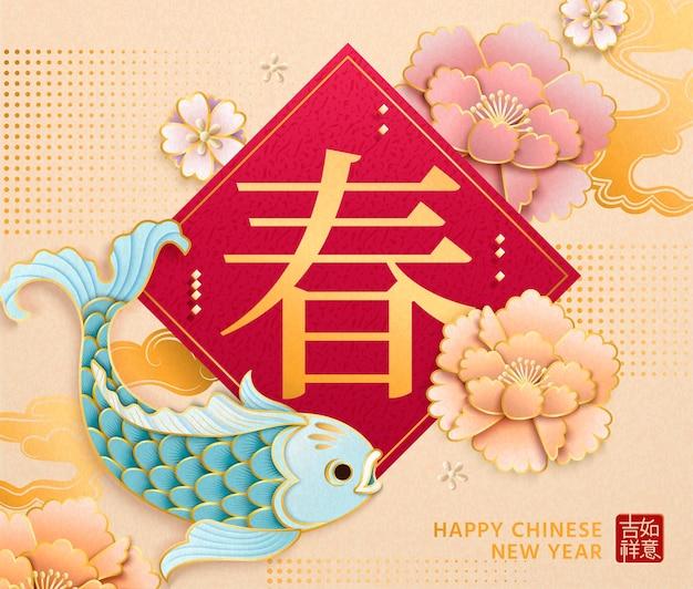 Nieuwjaar ontwerp met lente geschreven in chinees woord