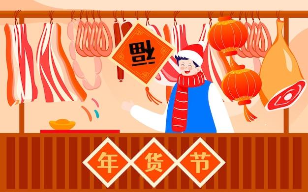 Nieuwjaarsfestival online winkelen vlees spek ham illustratie lentefestival winkelen poster