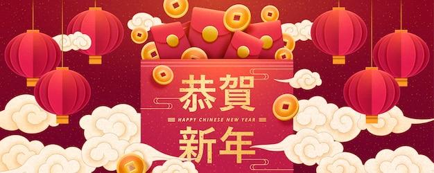 Nieuwjaarsgroetbanner met geluksgeld in papieren kunststijl, happy new year-woorden geschreven in chinese karakters op rode enveloppen