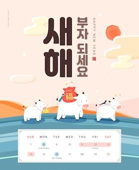 Nieuwjaarsillustratie nieuwjaarsdaggroet koreaanse vertaling wees rijk in het nieuwe jaar