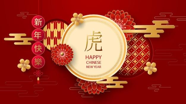 Nieuwjaarskaart vertaling uit het chinees - gelukkig nieuwjaar, tijger