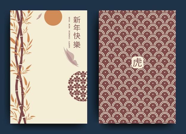 Nieuwjaarskaarten vertaling uit het chinees gelukkig nieuwjaar, tijger