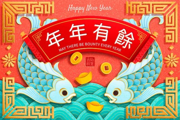 Nieuwjaarsontwerp met mei, er zijn elk jaar bounty-woorden geschreven in het chinees op rode rol, vis en golvende papierkunstachtergrond