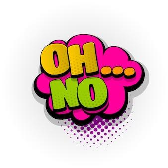 Oh nee geluid stripboek teksteffecten sjabloon strips tekstballon halftoon pop-art stijl