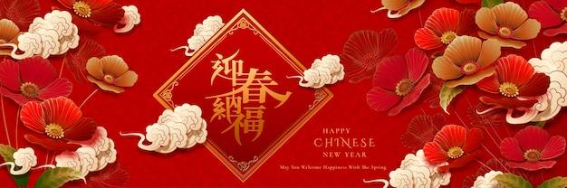 Ontwerp van de banner van het maanjaar met rode bloemdecoraties