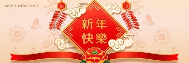 Papier gesneden voor chinees nieuw maanjaar en xin nian kuai le, vuurwerk en pioenrozen.