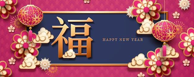 Papier kunst wolk en lantaarns decoratie voor maanjaar banner, fortuin woord geschreven in chinese karakters op fuchsia kleur achtergrond