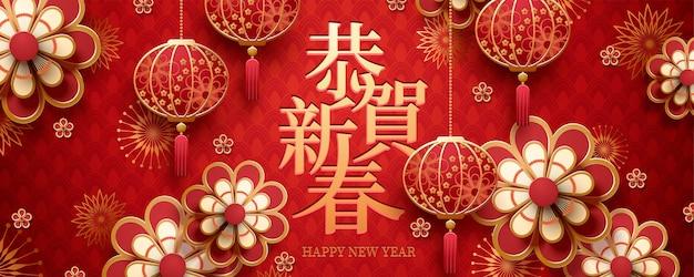 Papier kunst wolk en lantaarns decoratie voor maanjaar banner, gelukkig nieuwjaar geschreven in chinese karakters op rode kleur achtergrond