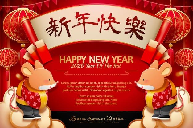 Papierkunst rat jaarontwerp met gelukkig nieuwjaar geschreven in chinese tekst op scroll