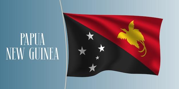 Papoea-nieuw-guinea wapperende vlag vector illustratie