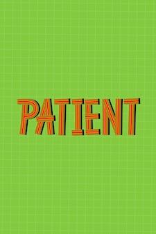 Patiënt lijn lettertype retro kalligrafie belettering hand getrokken Gratis Vector