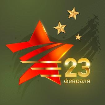 Patriottische nationale vaderlanddagachtergrond