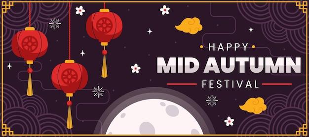 Platte mid-herfst festival banner