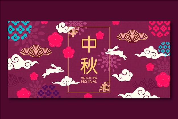 Platte ontwerp medio herfst sjabloon voor spandoek