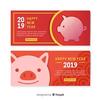 Platte varken chinees nieuwjaar banner