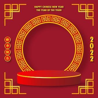 Podium rond podium podium en papier kunst chinees nieuwjaar jaar van de tijger dierenriem rood en gouden