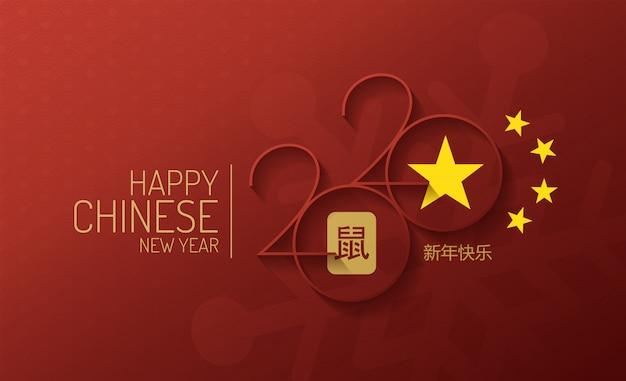 Prettige kerstdagen en gelukkig chinees nieuwjaar ontwerp