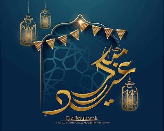 Prettige vakantie geschreven in arabische kalligrafie, blauwe eid mubarak-wenskaart met boog en fanoos