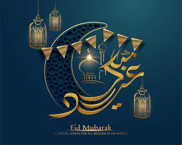 Prettige vakantie geschreven in arabische kalligrafie, blauwe eid mubarak-wenskaart met halve maan en fanoos