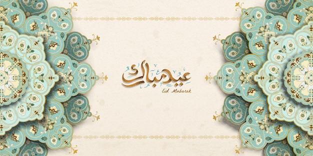 Prettige vakantie geschreven in arabische kalligrafie eid mubarak met elegante aquablauwe arabesk bloemen