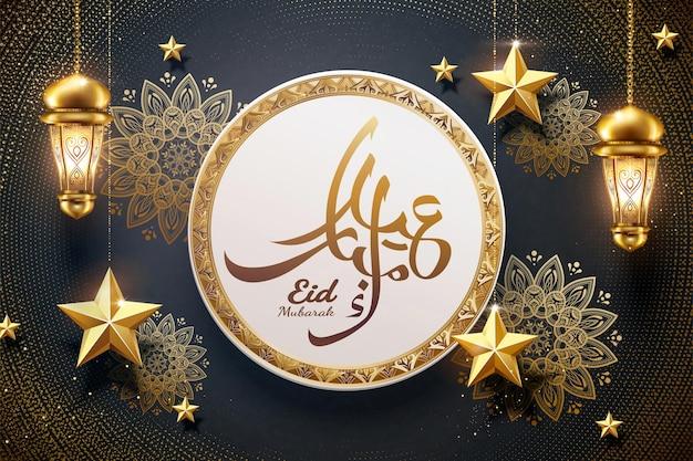 Prettige vakantie geschreven in arabische kalligrafie eid mubarak met prachtige bloemen en hangende sterren