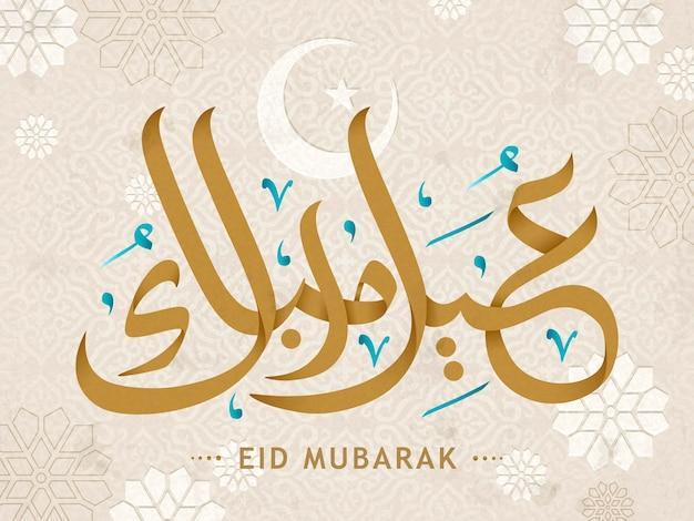 Prettige vakantie in vlakke stijl arabische kalligrafie met elegante bloemenachtergrond