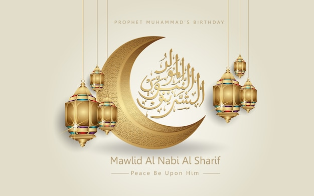 Profeet mohammed in arabische kalligrafie met elegante lantaarn