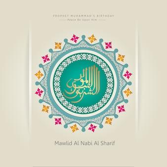 Profeet mohammed in arabische kalligrafie met realistische islamitische decoratieve bloemencirkel