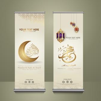 Profeet mohammed in arabische kalligrafie, sjabloon voor spandoek instellen