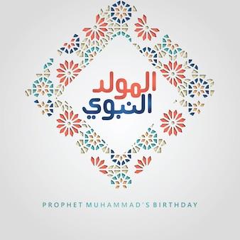 Profeet mohammed vrede zij met hem in arabische kalligrafie voor mawlid islamitische groet met getextureerd islamitisch sierdetail van mozaïek. vector illustratie.