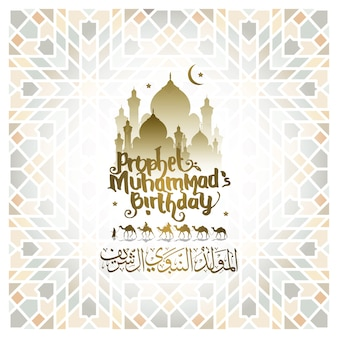 Profeet mohammeds verjaardag groet achtergrond islamitische patroon ontwerp met arabische kalligrafie