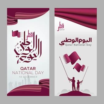 Qatar nationale dag viering vectorillustratie