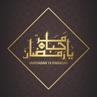 Ramadan achtergrond met arabische kalligrafie