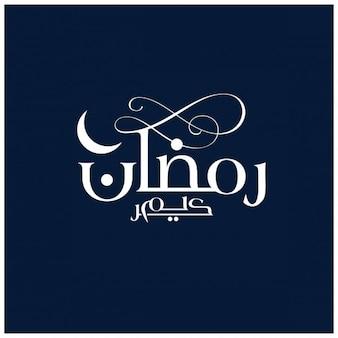 Ramadan islamitische kalligrafie achtergrond