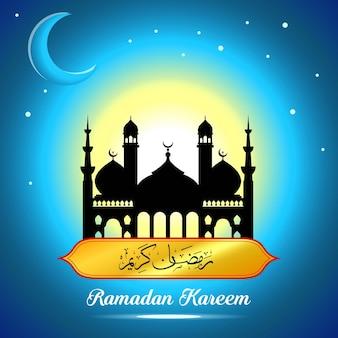 Ramadan kareem 15