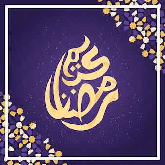 Ramadan kareem-achtergrond met realistische stijl.