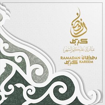 Ramadan kareem die islamitisch bloemenpatroon vectorontwerp begroeten met mooie arabische kalligrafie