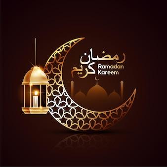 Ramadan kareem gouden lantaarn en wassende maan met arabische kalligrafie op bruine achtergrond