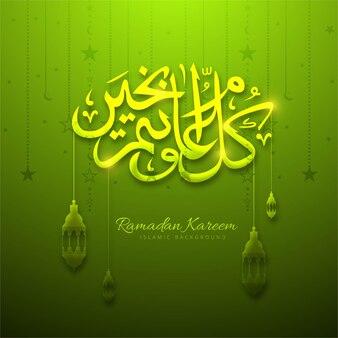 Ramadan kareem groene achtergrond