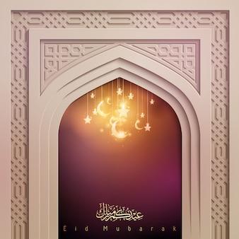 Ramadan kareem groet banner achtergrond