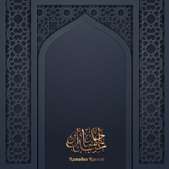 Ramadan kareem-het patroonachtergrond van het groetornament