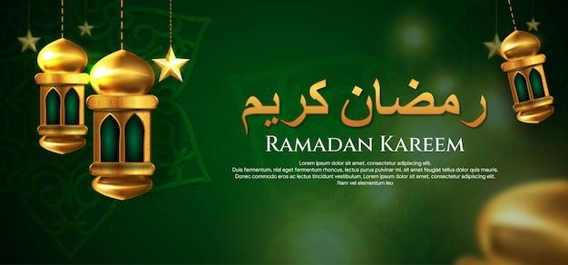 Ramadan kareem islamitische begroeting achtergrond met lantaarn, ster en arabisch patroon en kalligrafie