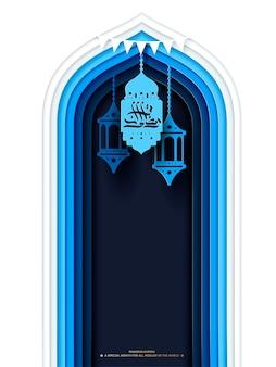 Ramadan kareem-kalligrafie op fanoos die op boog in papaer kunststijl hangen, ruimte voor groetwoorden kopiëren