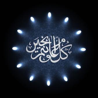 Ramadan kareem mooie achtergrond