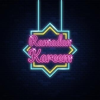 Ramadan kareem neon signs style text