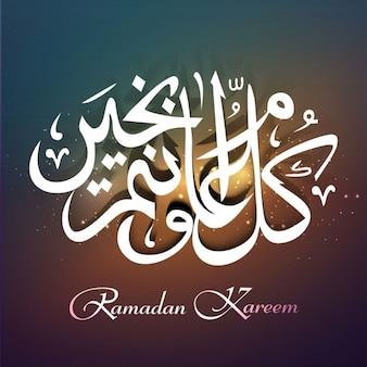 Ramadan kareem tekst achtergrond
