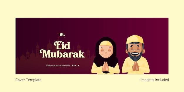 Ramadan kareem voorblad vectorillustratie in cartoon stijl eid mubarak