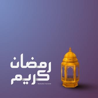 Ramadan kareem-wenskaartmalplaatje als achtergrond met arabische kalligrafie